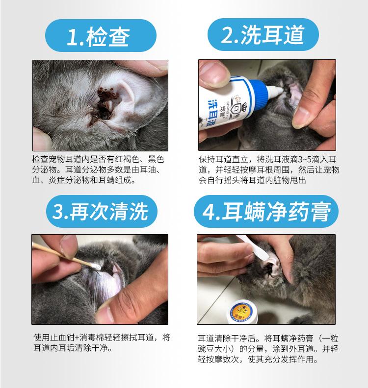 耳螨凈外耳炎藥膏_09.jpg