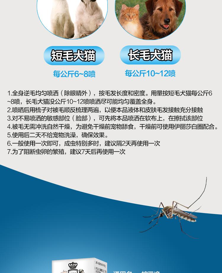 蜱虱凈詳情頁2_05.jpg